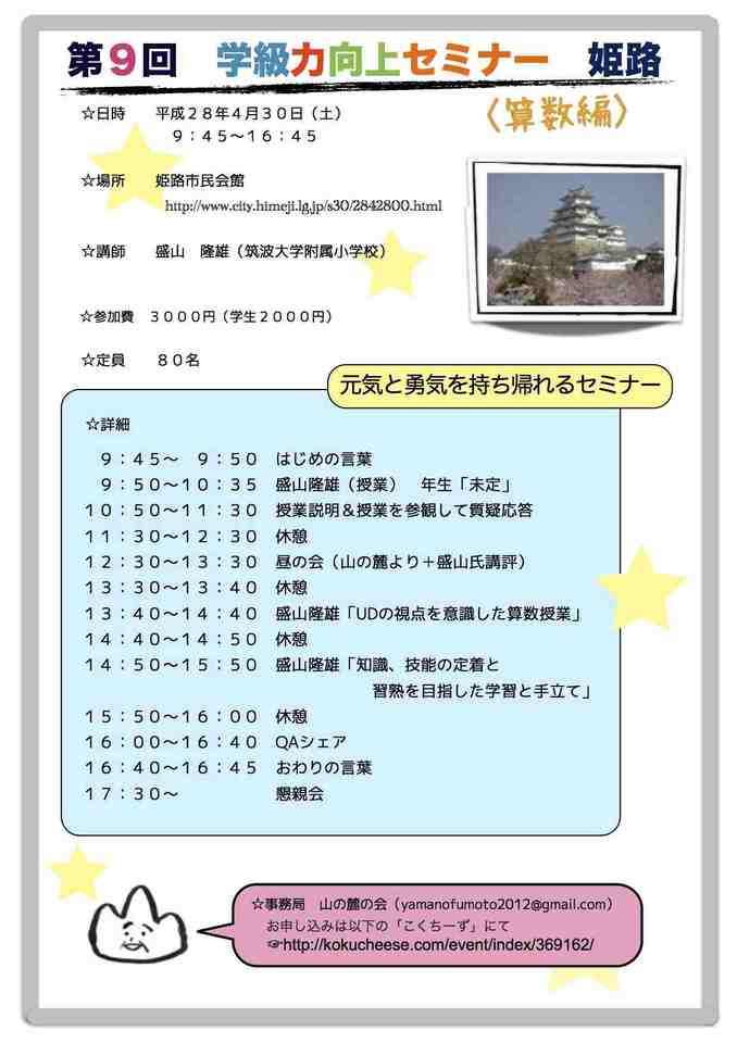 第9回 学級力向上セミナー 姫路〈算数編〉