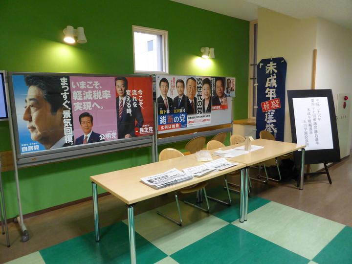<2/28>18歳選挙権時代における政治教育体験セミナー