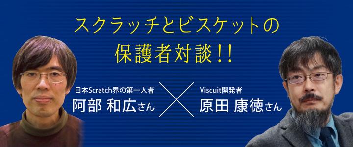 純国産ビジュアルプログラミング言語ビスケットの誕生日を祝うイベント 「ビスパ!!〜Viscuit Birtyday Party2016〜」