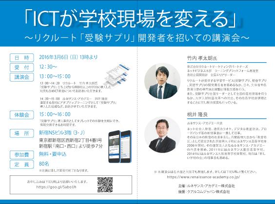 「ICTが学校現場を変える」~リクルート「受験サプリ」開発者を招いての講演会~ (東京会場)