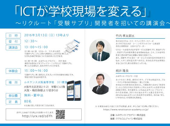 「ICTが学校現場を変える」~リクルート「受験サプリ」開発者を招いての講演会~ (大阪会場)