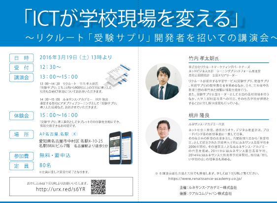 「ICTが学校現場を変える」~リクルート「受験サプリ」開発者を招いての講演会~ (名古屋会場)