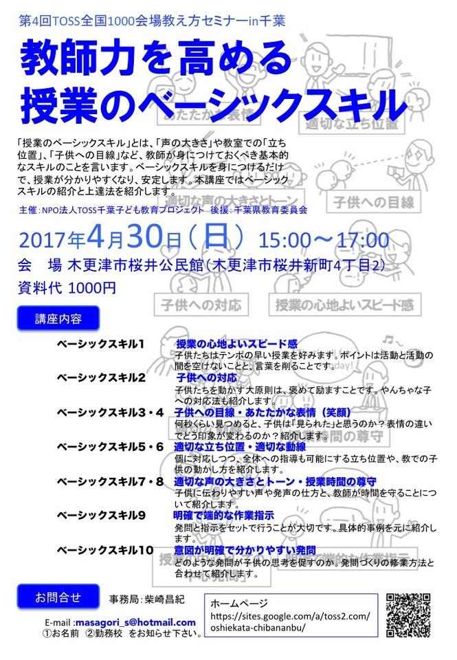 教師力を高める授業のベーシックスキル講座in木更津