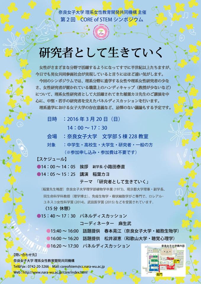 奈良女子大学 理系女性教育開発共同機構シンポジウム「研究者として生きていく」