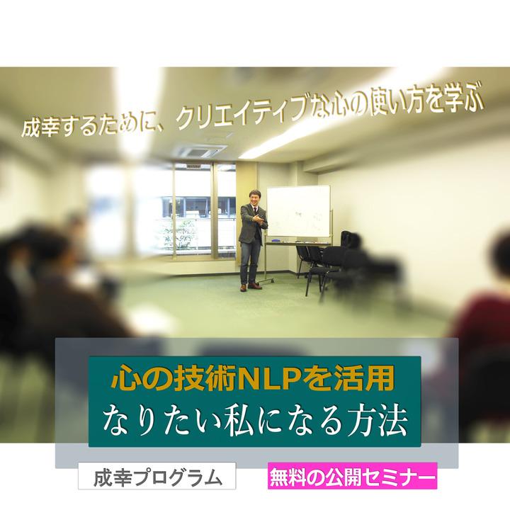 心の技術NLPを活用! なりたい私になる方法 無料の公開セミナー 3/23(水) 大阪・心斎橋