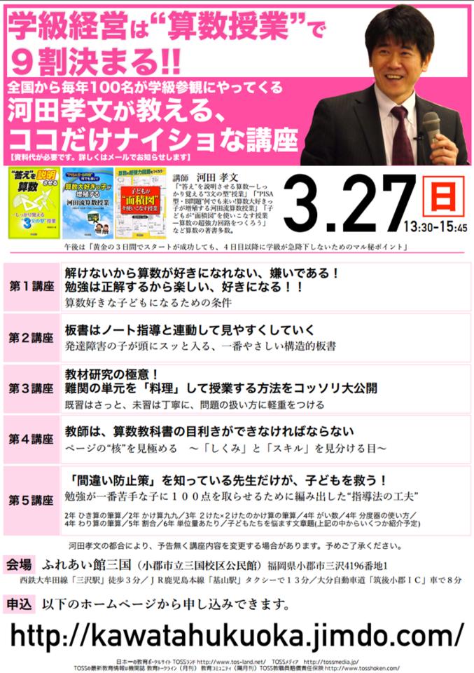 """学級経営は""""算数授業""""で9割決まる!!"""