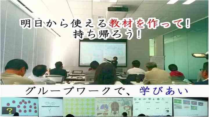 第4回 WindowsPCで教材作成 入門者向き「白板ソフト」実践講座