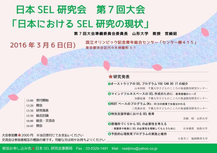 日本SEL研究会 第7回大会「日本におけるSEL研究の現状」