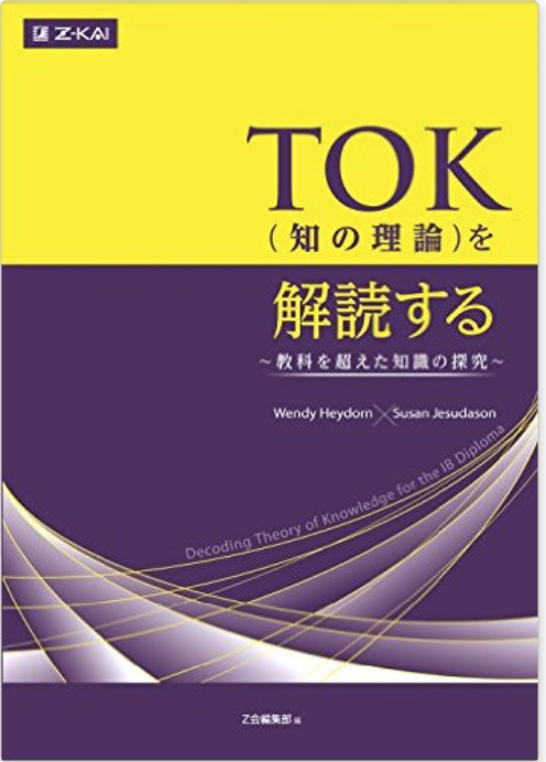 国際バカロレアのTOK学習セミナー ~生徒向け日本語TOKテキストの活用について~