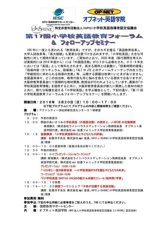 小学校英語教育フォーラム