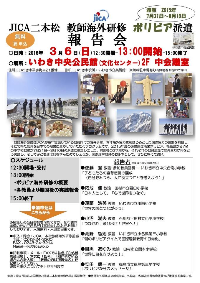 JICA 教師海外研修ボリビア派遣報告会 地球の裏側で日本を見た