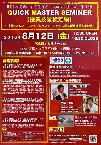QUICK MASTER SEMINAR 〜授業技量検定編〜