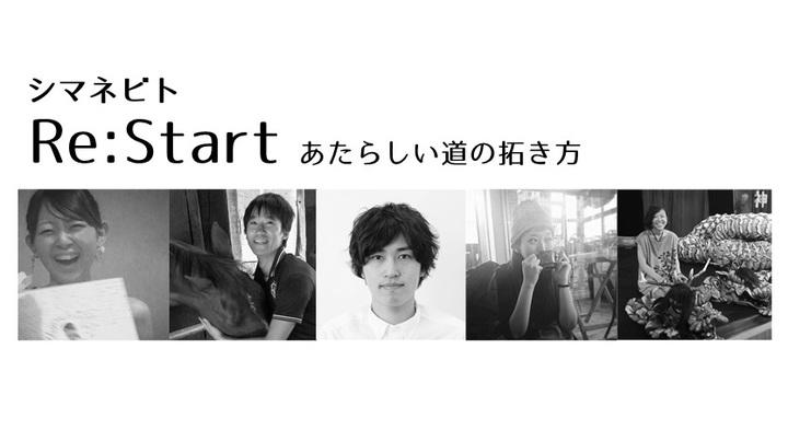 シマネビト Re:Start あたらしい道の拓き方