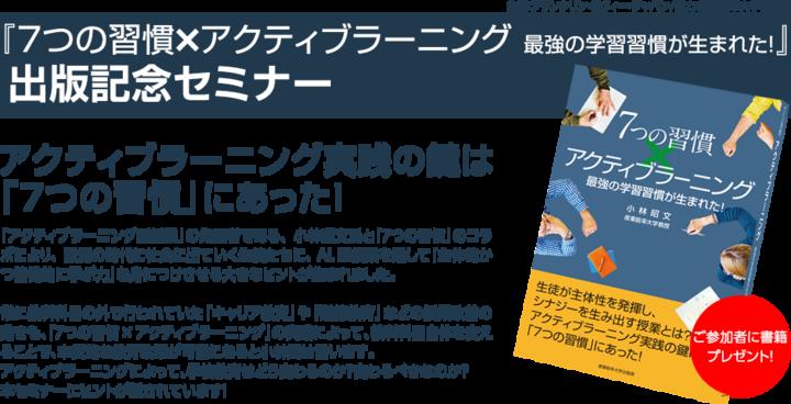 『7つの習慣×アクティブラーニング 最強の学習習慣が生まれた!』出版記念セミナー