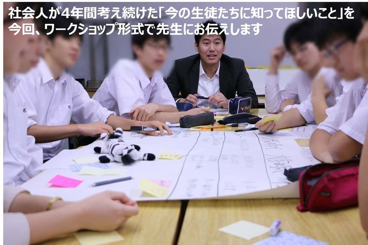 【NPOタテイト主催】 中高生向け「選択を考える」新教材活用ワークショップ