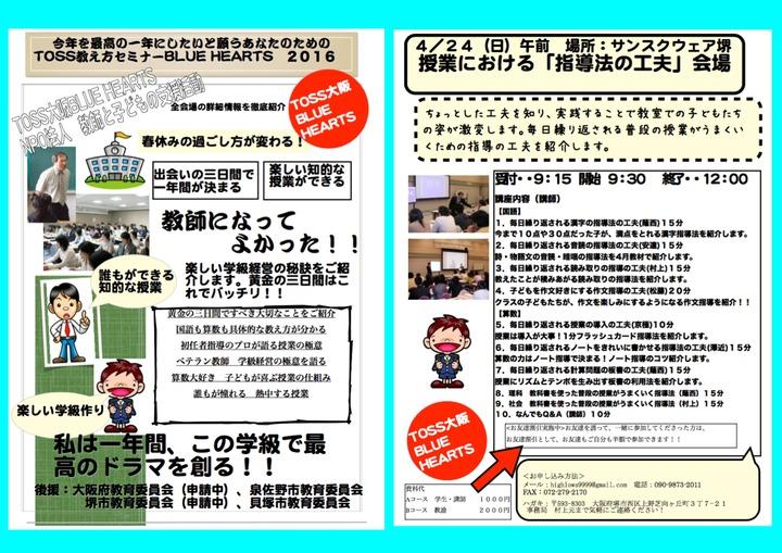 TOSS教え方セミナーBLUE HEARTS 授業における「指導法の工夫」会場