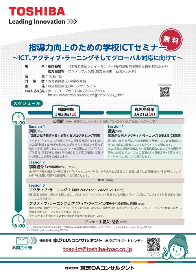[無料]学校ICTセミナー【福岡会場】~ICT、アクティブラーニングそしてグローバル化に向けて~(3/20)