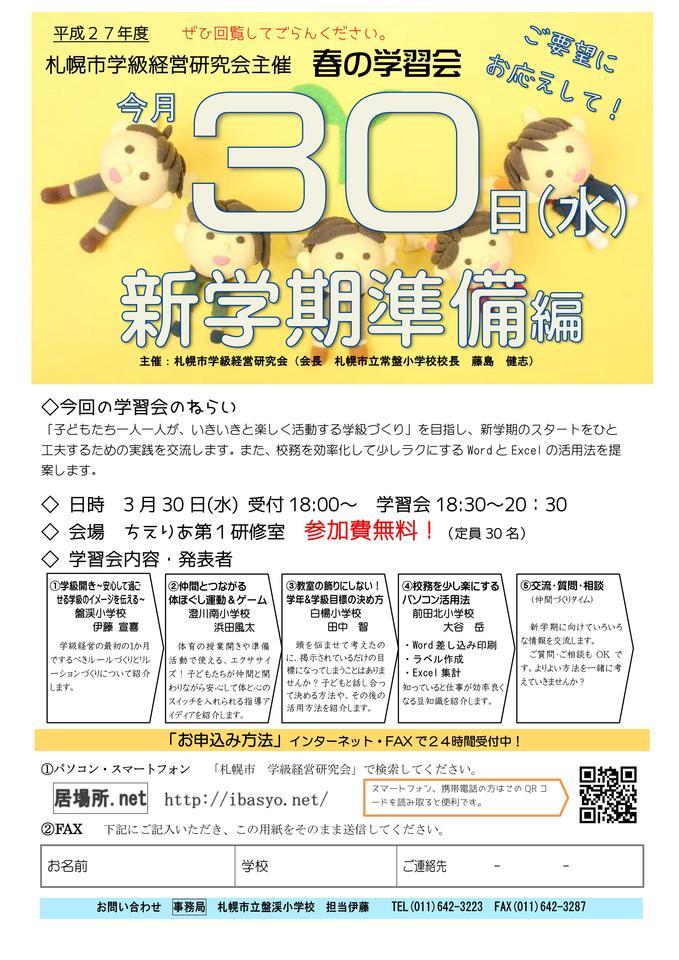 これからはじめる新学期準備!H27年度 札幌市学級経営研究会「春の学習会」