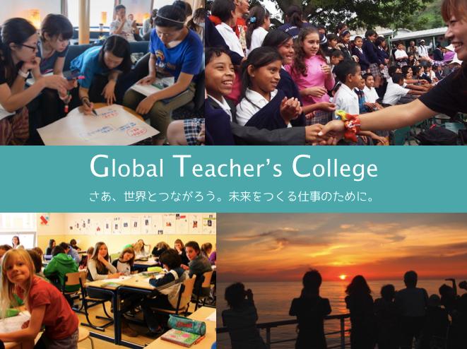 【東京】この夏は、世界中の教育現場へ!『グローバル・ティーチャーズ・カレッジ』紹介イベント