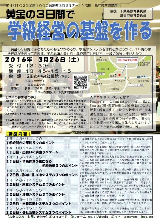 黄金の3日間で学級経営の基盤を作る 教え方セミナーIN成田