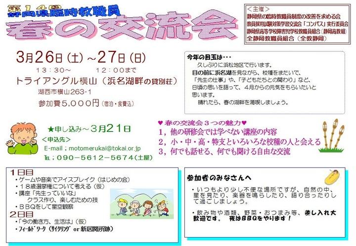 第14回静岡県臨時教職員春の交流会