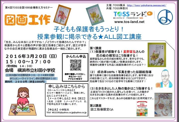 授業参観に掲示できるALL図工セミナーin横浜
