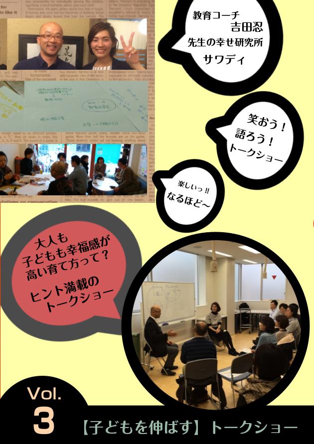 【子どもを伸ばすイメトレコーチング】スペシャルトークショーVol.3