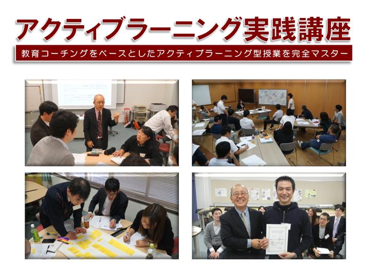 【理念から応用まで】アクティブラーニング実践講座 東京会場【16名限定】
