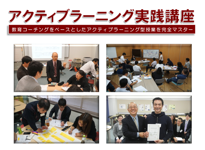 【理念から応用まで】アクティブラーニング実践講座 福岡会場【16名限定】