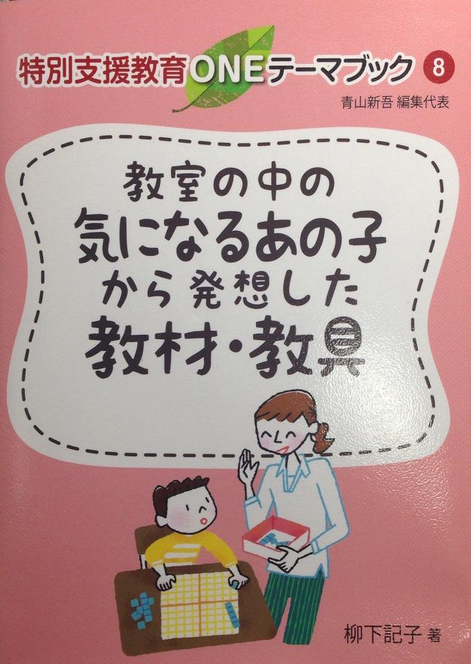柳下記子先生 教室の中の気になるあの子のためのイロハ