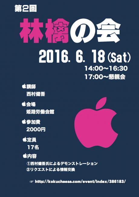 第2回林檎の会