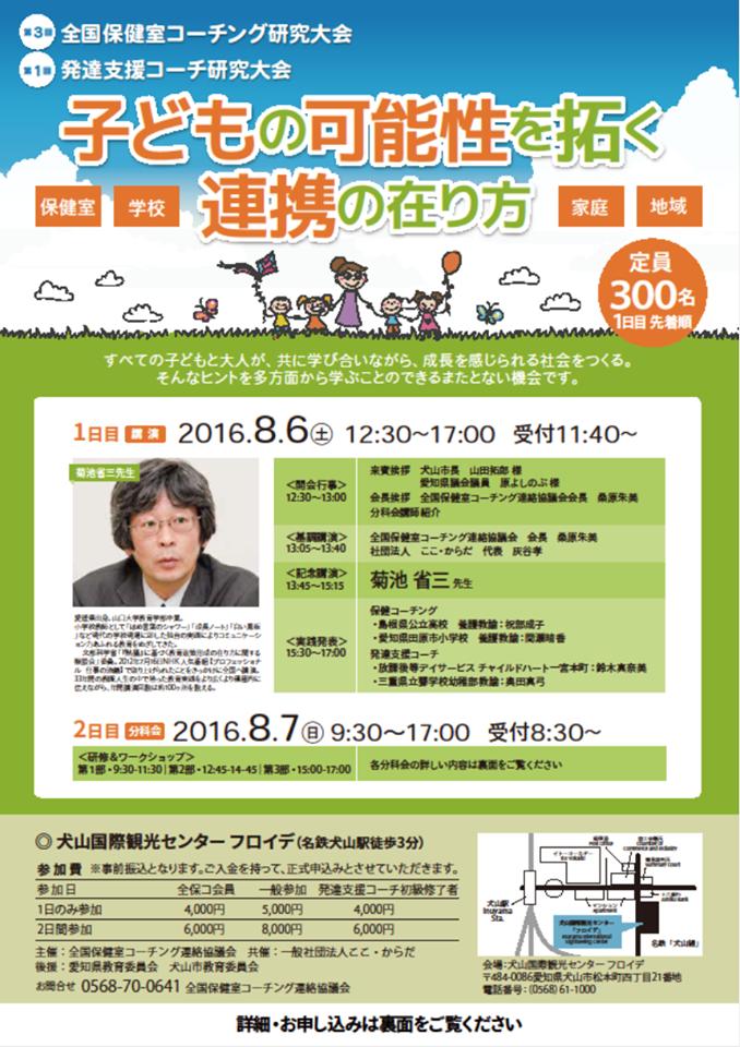 7月24日締め切り!!菊池省三先生の特別講演 「子どもたちの可能性を引き出す大人のあり方とことばがけ」