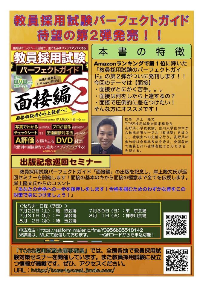 千葉大学 学生勉強会egg《千葉県教員採用試験対策》8月