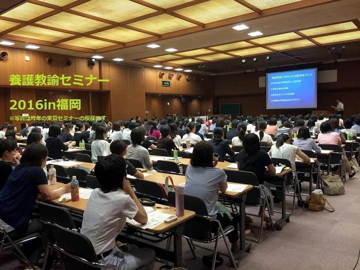 養護教諭セミナー2016in福岡
