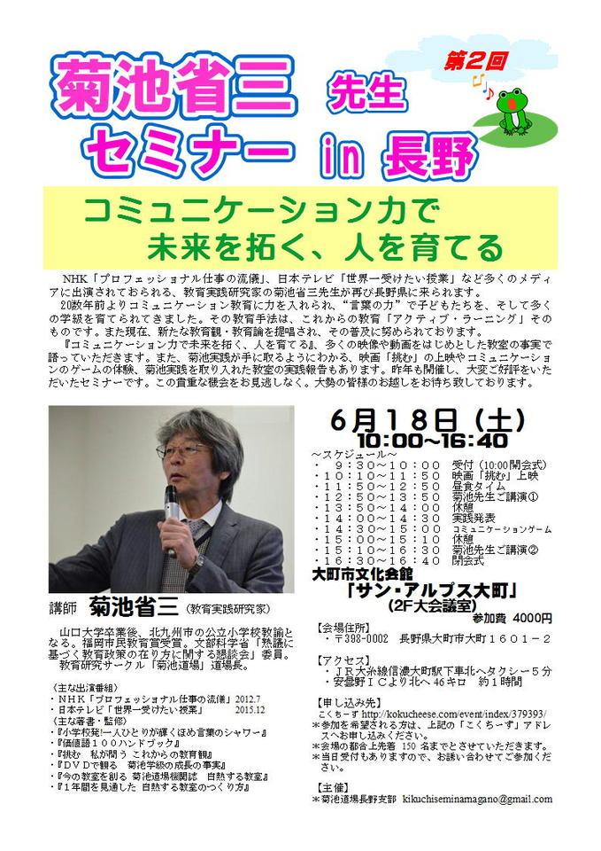 菊池省三先生 セミナー in長野 & 映画「挑む」上映会
