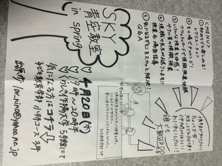SKY青空教室 in Spring