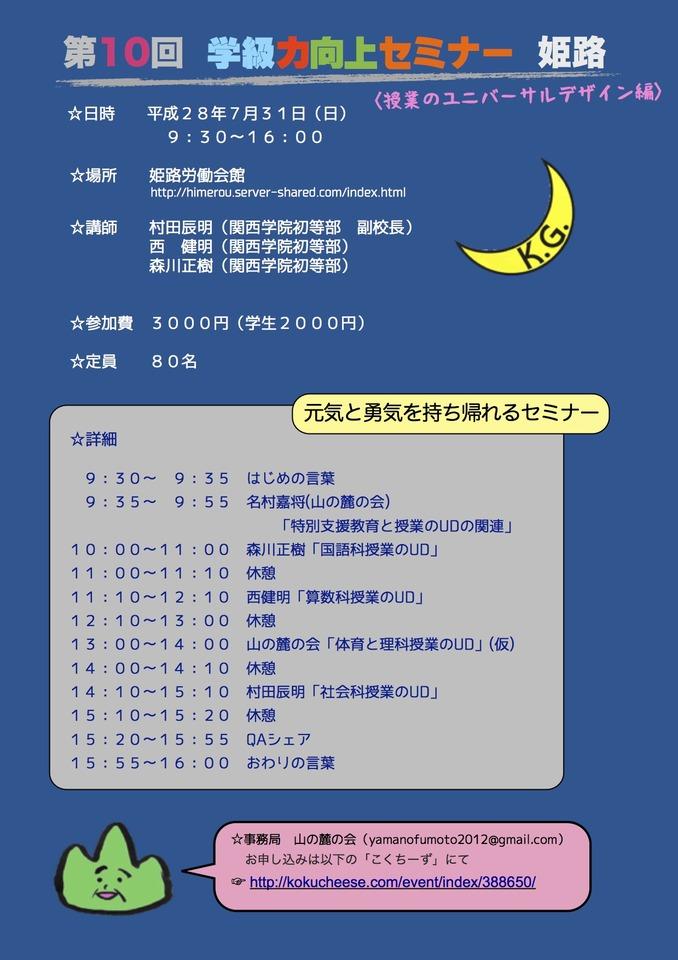 第10回 学級力向上セミナー 姫路〈UD編〉