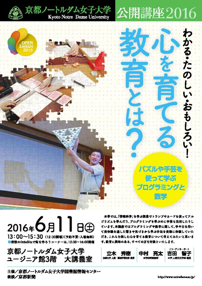 【京都ノートルダム女子大学】公開講座「わかる・たのしい・おもしろい! 心を育てる教育とは?― パズルや手芸を使って学ぶプログラミングと数学 ―」