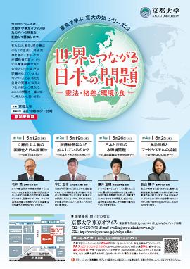 連続講演会「東京で学ぶ 京大の知」シリーズ22「世界とつながる日本の問題 ―憲法・格差・環境・食―」(第1回)