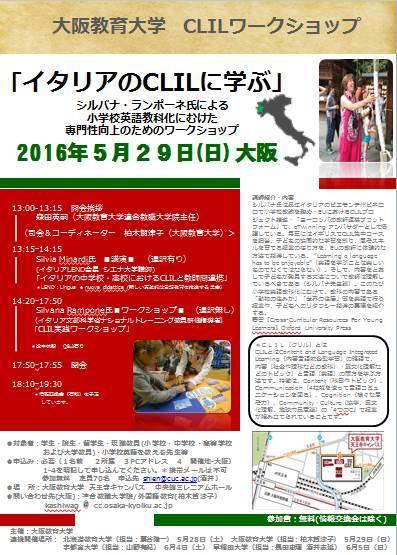 「小学校英語教科化専門性向上のためのCLIL実践ワークショップ」大阪・東京・北海道・宇都宮-全国リレー開催