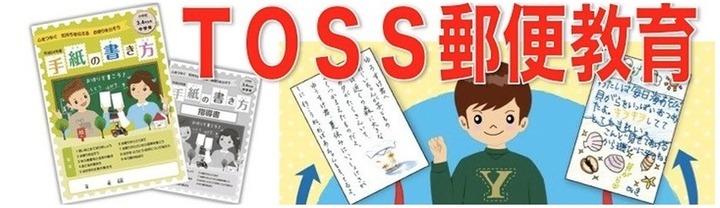 郵便教育セミナー東京会場〜手紙の書き方テキストの効果的活用法