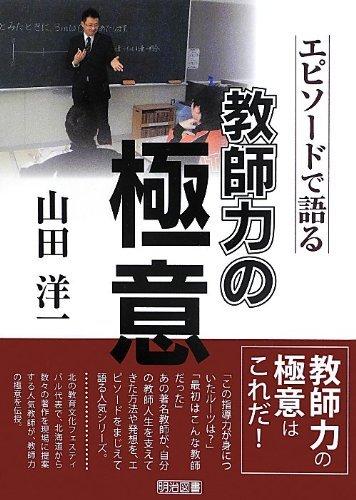 学級経営&授業改善セミナー(第27回北フェス・ステージアップゼミin沖縄)
