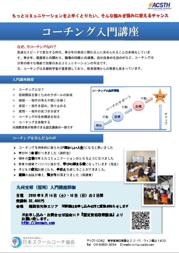 【主に先生・保護者向け】※九州初開催 可能性を最大化するコーチングの基礎知識 & 生徒のやる気を引き出すコミニケーション講座 主催:NPO法人日本スクールコーチ協会