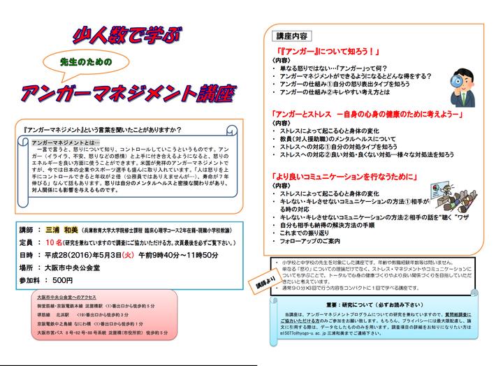 少人数で学ぶ!先生のためのアンガーマネジメント講座(大阪会場3)