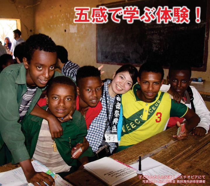教師海外研修(パラグアイ・エチオピア)/※開催日は応募〆切です。