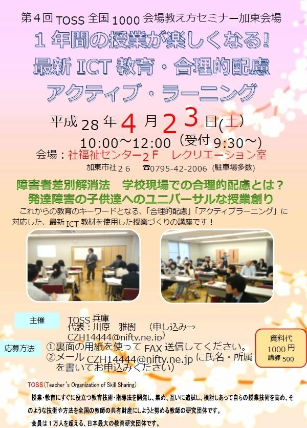 第4回教え方セミナー兵庫県加東市会場