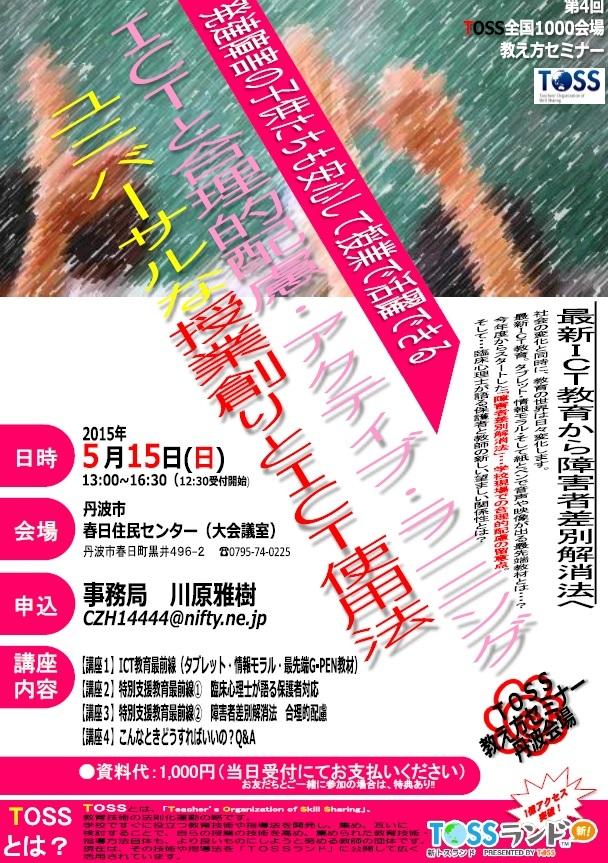 第4回教え方セミナー兵庫県丹波会場(ICT・特別支援)