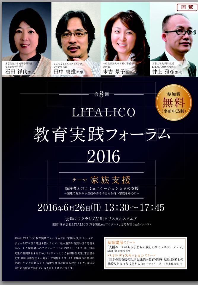 LITALICO教育実践フォーラム2016「家族支援」