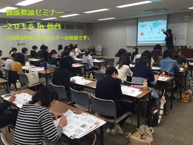 養護教諭セミナー2016 in 仙台