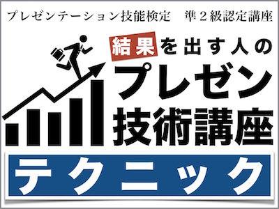 9/12(木)結果を出す人のプレゼン技術講座【テクニック】